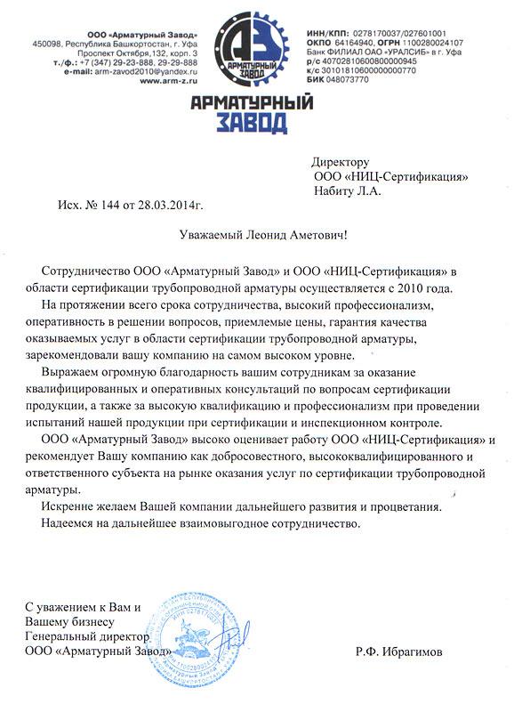 Ооо гарантия сертификация сертификация грузовых транспортных средств в киевской области